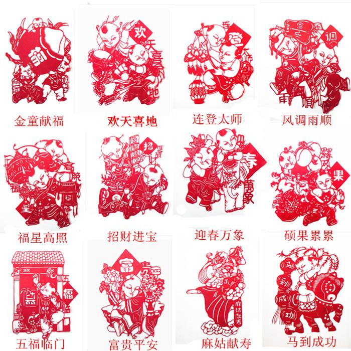 中国特色马年剪纸 窗花 过年喜庆富贵娃娃 出国外事礼品 便携